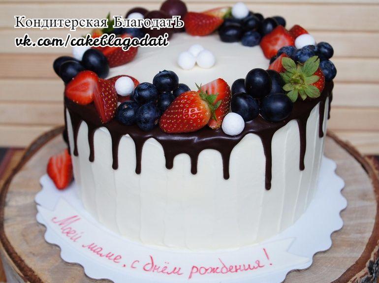 Торт с фруктами на день рождение девушки