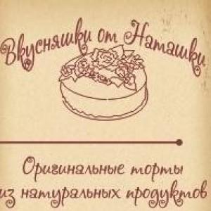 Вкусняшки от Наташки