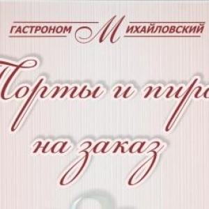 Михаиловский