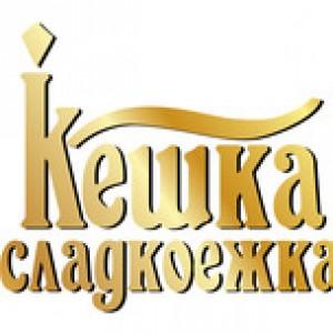 Кешка - Сладкоежка