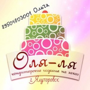 Оля-Ля