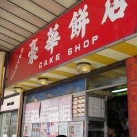 豪華餅店 Hoover Cake Shop