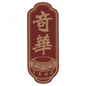 奇華餅家 Kee Wah