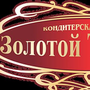 Золотой Трюфель