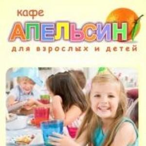 Кафе - АПЕЛЬСИН