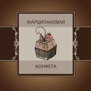 Марципановая конфета